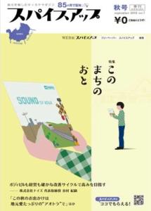 spaice_aki