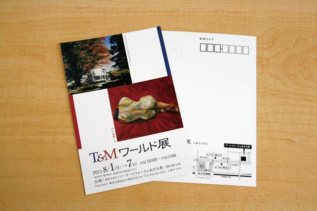 マチデザ/あざみ野