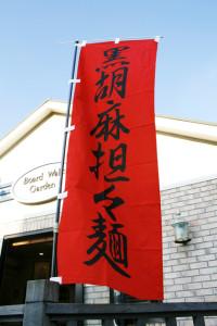 センター南黒胡麻担々麺のぼり