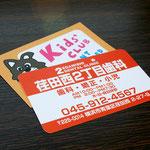 荏田西2丁目歯科カード