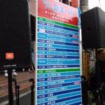 たまプラーザ夏祭り看板