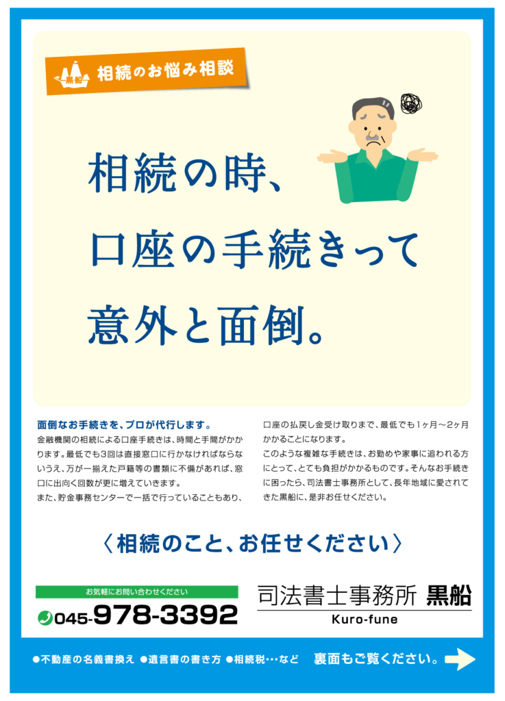 横浜市青葉区 司法書士 チラシ印刷