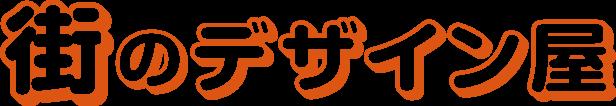 横浜でお店のホームページ、チラシ、看板デザイン