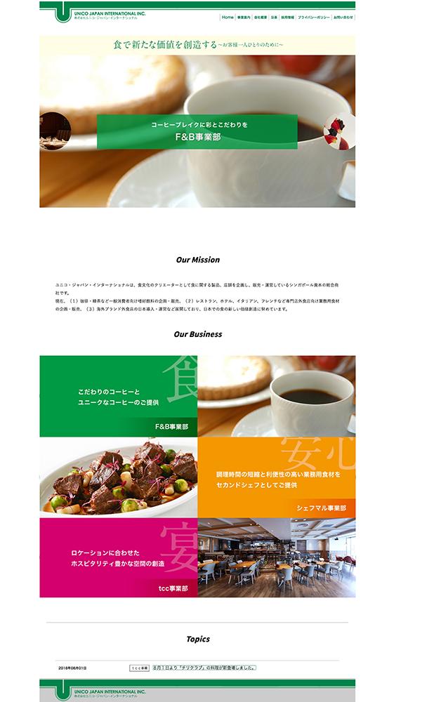 ホームページの制作例