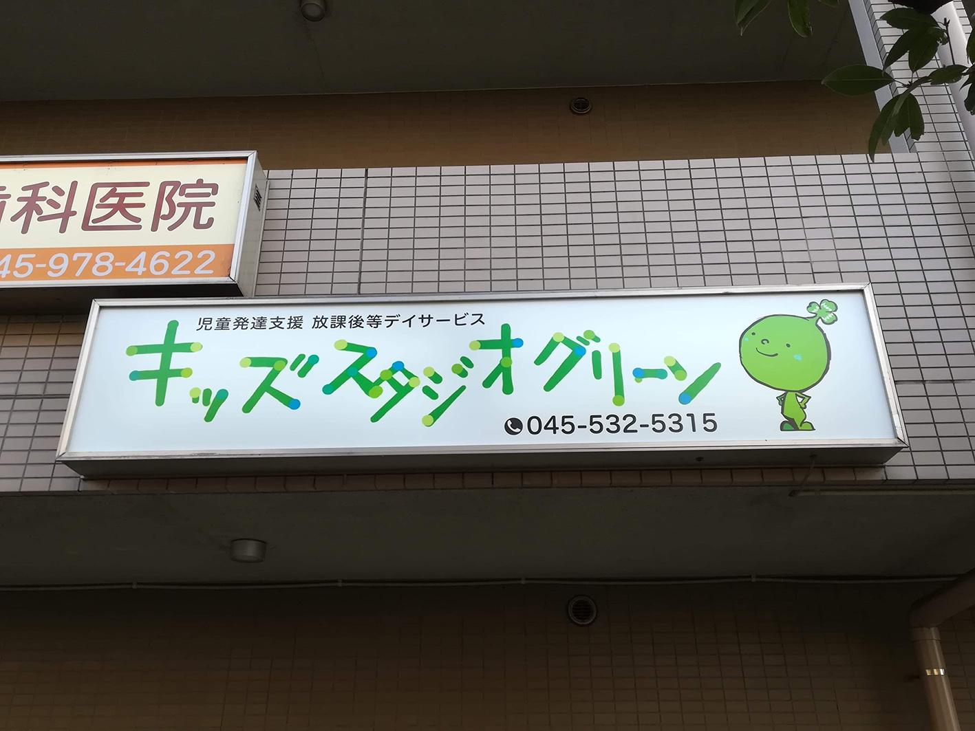 キッズスタジオグリーン