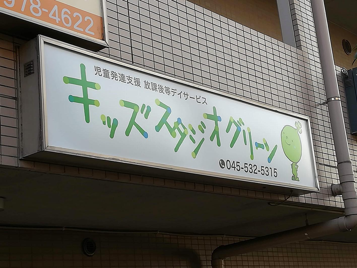 キッズスタジオグリーン2